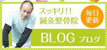 スッキリ!!鍼灸整骨院ブログ 日々更新中!!